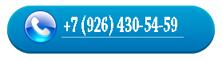 Тел:  +7 (926) 430-54-59